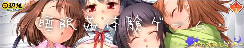睡眠姦体験ADV『おやすみレイパー』:: 田辺組